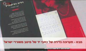 תערוכה נדירה של כתבי יד של מיטב משוררי ישראל | מבט מקור, פברואר 2017
