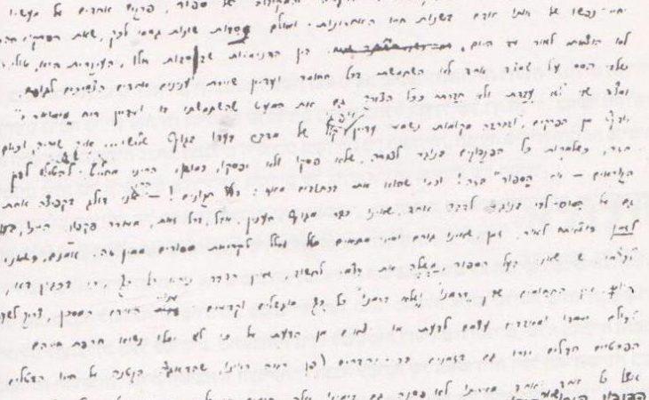 יוסף חיים ברנר: הנביא