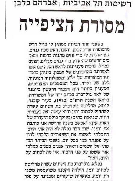 """אברהם בלבן כותב על אדיבה גפן, יו""""ר גנזים ומציאת יומנה של הנערה לאה גולדברג"""